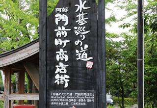 阿蘇神社門前町界隈