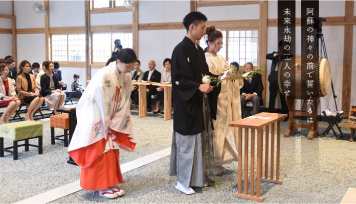 阿蘇婚神前式